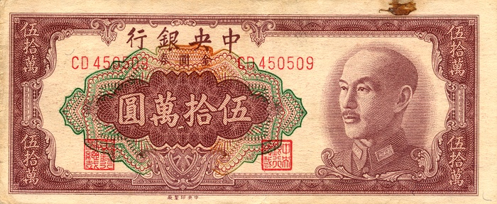 Лицевая сторона банкноты китая