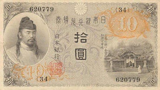 Банкноты японии коллекционные монеты 10 сом кыргыз