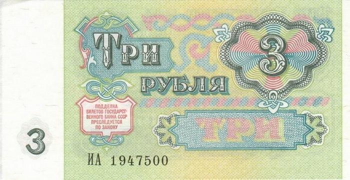 3 рубля 1991 100 тенге это сколько