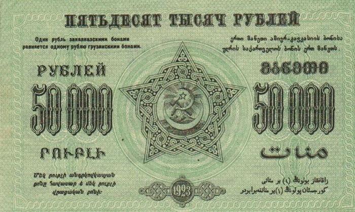 Банкноты России номиналом 50000 Рублей (1918) — Planetolog.