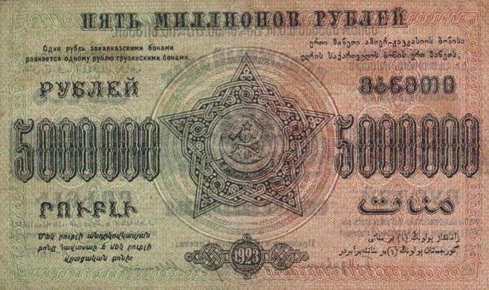 Банкноты России номиналом 5000000 Рублей (1918) — Planetolog.