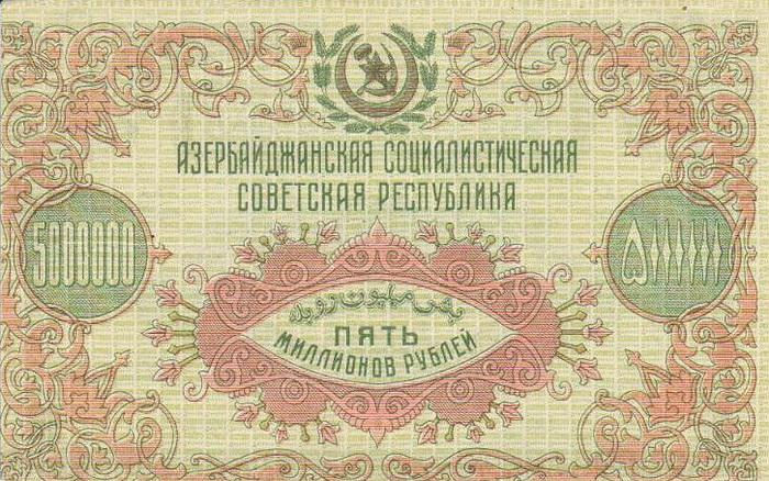 Банкноты России номиналом 5000000 Рублей (1920) — Planetolog.