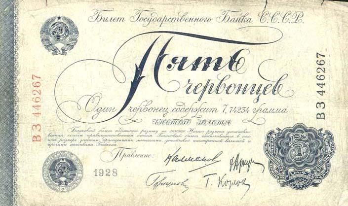 5 червонцев 1928 цена куплю монеты евро и евроценты