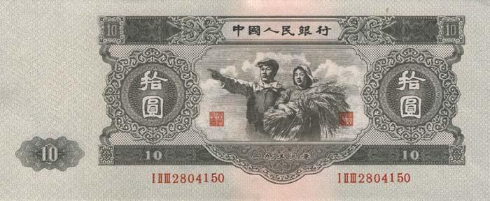 Банкноты Китая номиналом 10 Юаней (1953) — Planetolog.