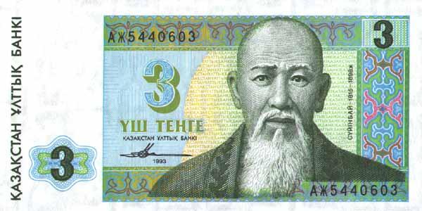 Банкноты казахстана номиналом 3 тенге