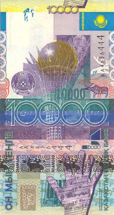 Лицевая сторона банкноты казахстана