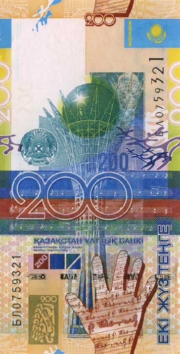Казахстан , 200 тенге 1999г, серия гв, xf-aunc!