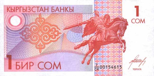 Лицевая сторона банкноты киргизии