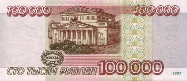 Банкноты России номиналом 100000 Рублей (1995) — Planetolog.