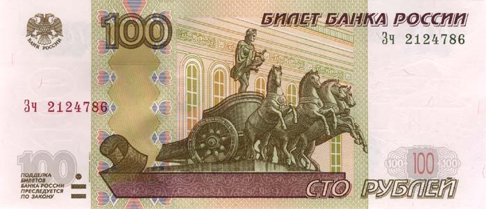 Лицевая сторона банкноты россии