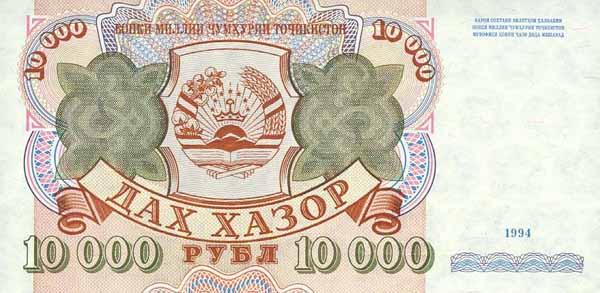 Купюры таджикистана металлический доллар 2000 года цена