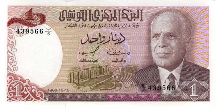 Лицевая сторона банкноты туниса