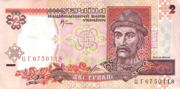 Лицевая сторона банкноты украины