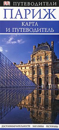 Париж путеводитель скачать бесплатно
