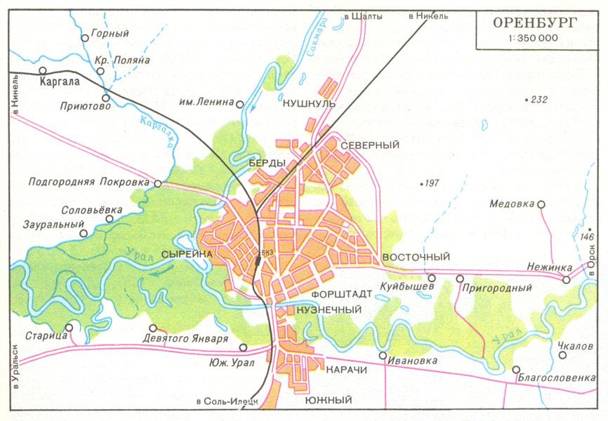 города Оренбурга
