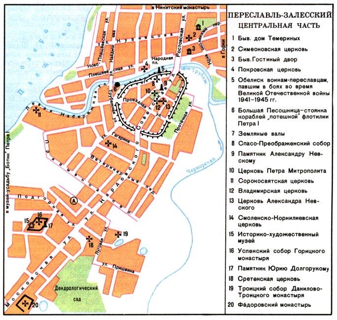 Подробная карта центра Переславль-Залесского.
