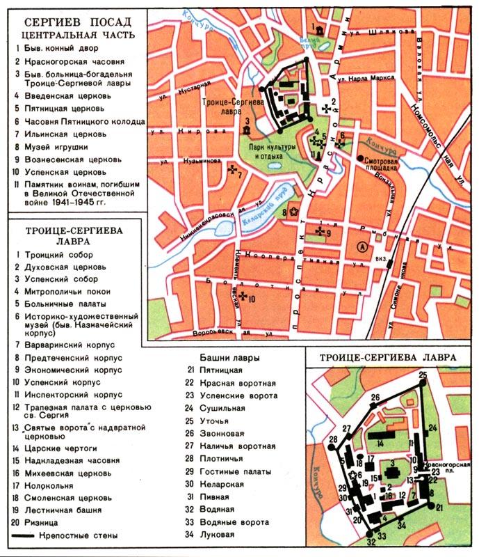 Сергиев Посад - Город России.